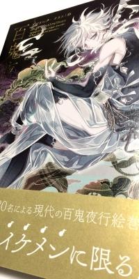 パイ インターナショナル『百鬼夜行少年』