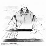 手紙_今川義元