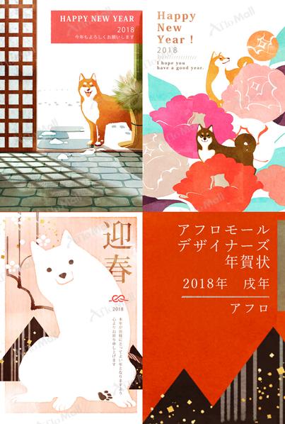 アフロモール デザイナーズ年賀状 2018年/アフロ