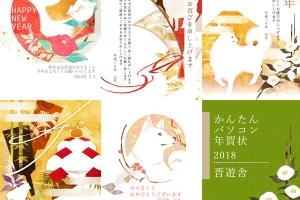 「かんたんパソコン年賀状2018」/晋遊舎